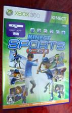 kinectSportsシーズン2.jpg